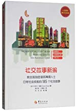 A new social story (a commemorative edition of the 15th anniversary of the 185 social stories of the daily social skills of the autism spectrum disorder)(Chinese Edition)