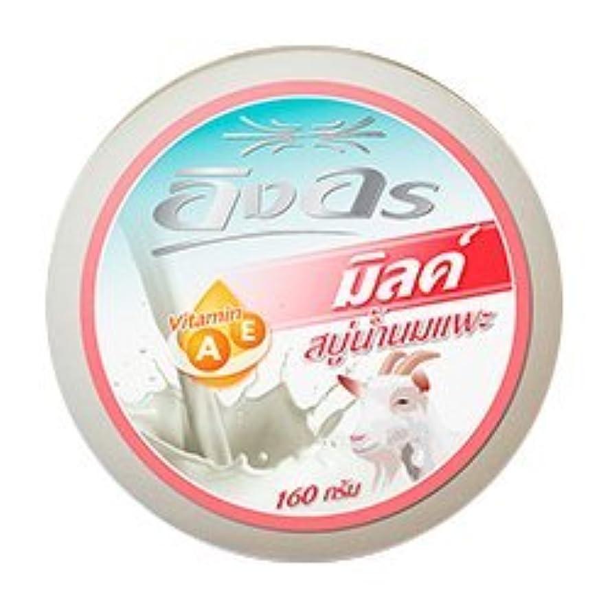 おばさん子ウォーターフロントGoat Milk Soap Bar