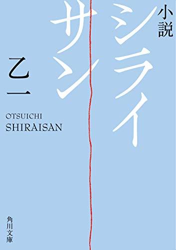 小説 シライサン (角川文庫)