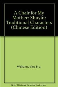 A Chair for My Mother: Zhuyin: Traditional Characters