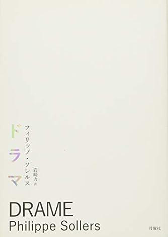 ドラマ (叢書・エクリチュールの冒険)