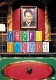 大輔宮川のすべらない話[DVD]