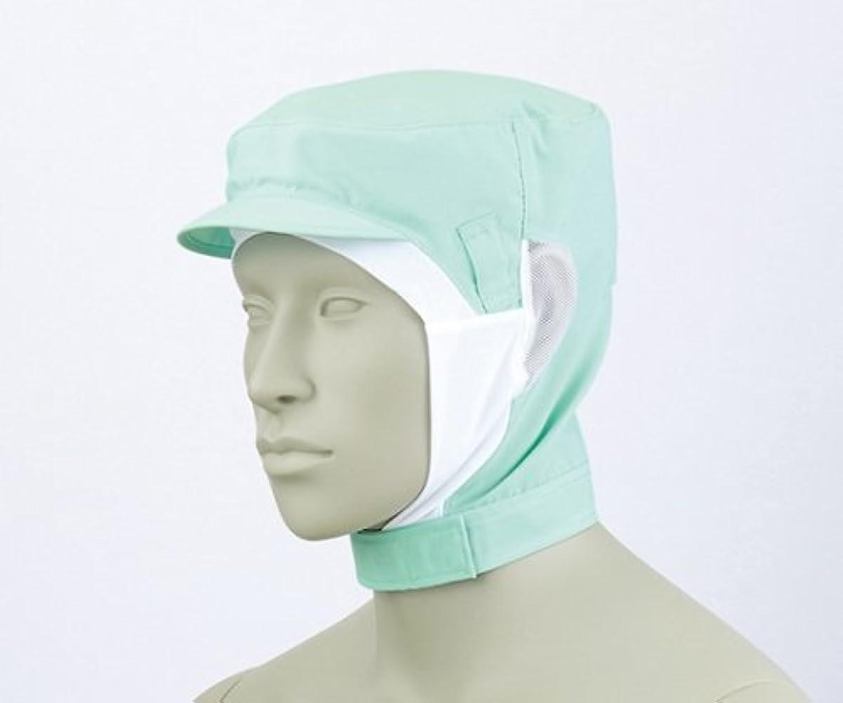 大学生精神医学牽引ショート頭巾帽子 グリーン エコ/61-6129-22