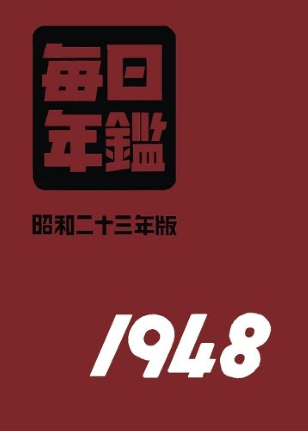 満たす捕虜不潔毎日年鑑 1948
