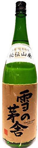 齋彌(さいや)酒造店『雪の茅舎 秘伝山廃 山廃純米吟醸』