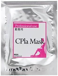 【業務用】ラメンテ Cプラマスク 個包装5袋入り