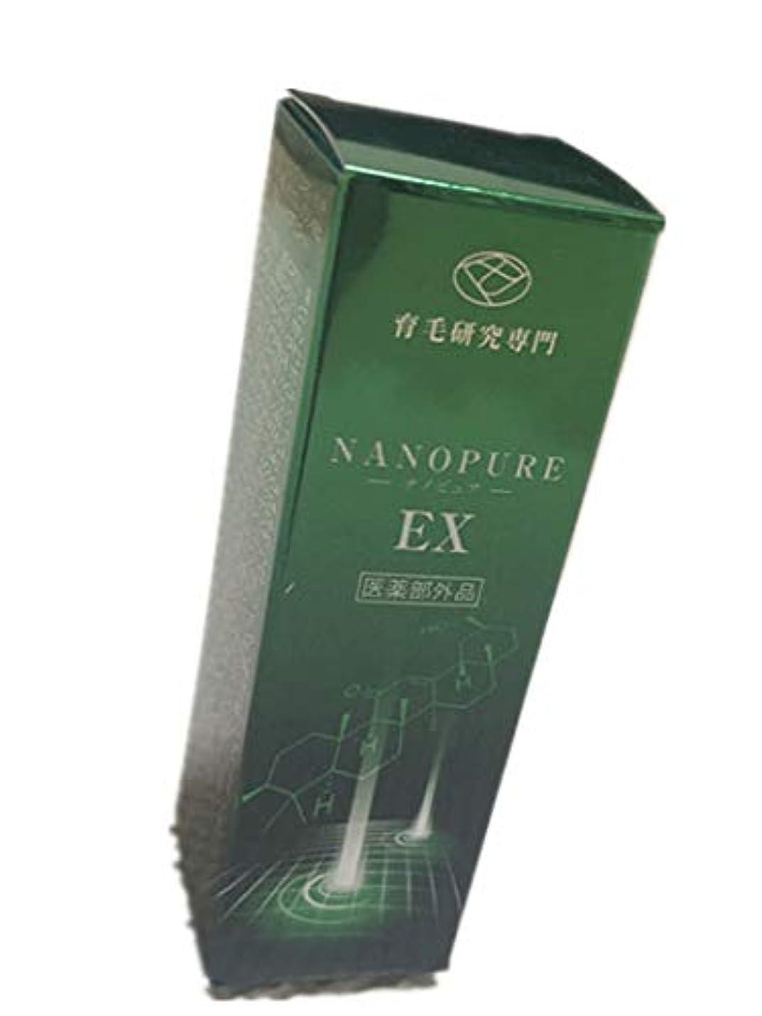 公平なストロー試験NANOPURE育毛剤