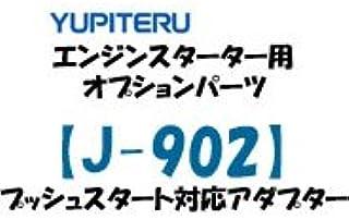 ユピテル エンジンスターター プッシュ対応アダプター J-902