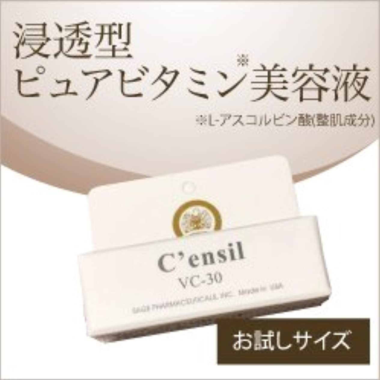 木材崖手配するセンシル C'ensil VC-30 ミニ 2ml 美容液