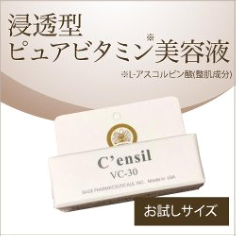 音節シンポジウム倫理的センシル C'ensil VC-30 ミニ 2ml 美容液