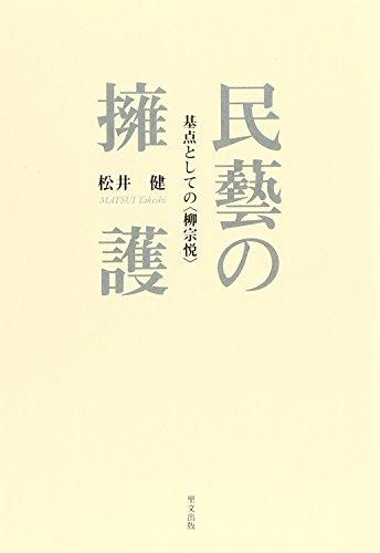 """民藝の擁護―基点としての""""柳宗悦"""""""