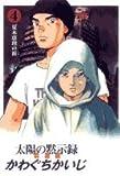 太陽の黙示録 群雄編 (4) (ビッグコミックススペシャル)