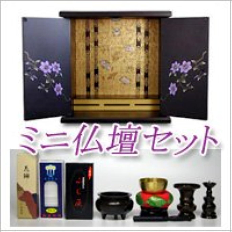 ワーカースタンド楽しむ35×35×23cm 花の蒔絵付き ミニ仏壇セット小型仏壇 鉄仙 小 仏具7点セット