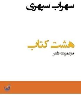 Hasht Ketab (Eight Books)