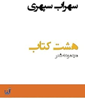 hasht ketab (Eight Books) (Persian Edition)
