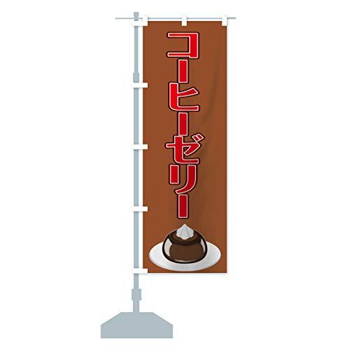 コーヒーゼリー のぼり旗 サイズ選べます(コンパクト45x150cm 左チチ)