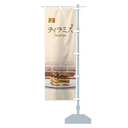 ティラミス のぼり旗 サイズ選べます(コンパクト45x150cm 右チチ)