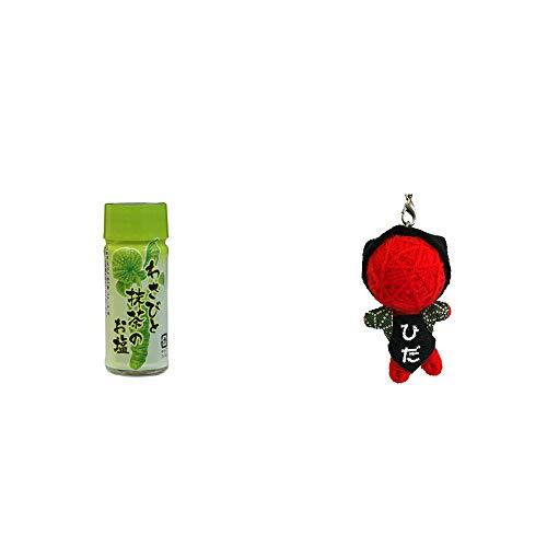 [2点セット] わさびと抹茶のお塩(30g)・ハッピー さるぼぼドール ブドゥドール(ストラップ) / 魔除け・身代わり人形 //