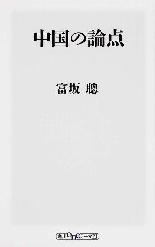 中国の論点 (角川oneテーマ21)の詳細を見る