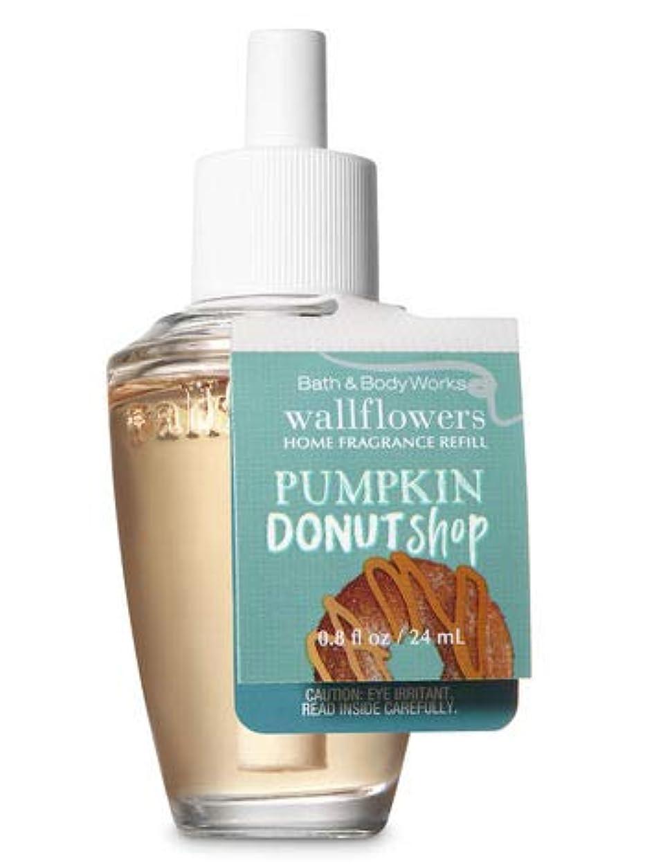パステル公平な蒸【Bath&Body Works/バス&ボディワークス】 ルームフレグランス 詰替えリフィル パンプキンドーナツショップ Wallflowers Home Fragrance Refill Pumpkin Donut Shop [並行輸入品]