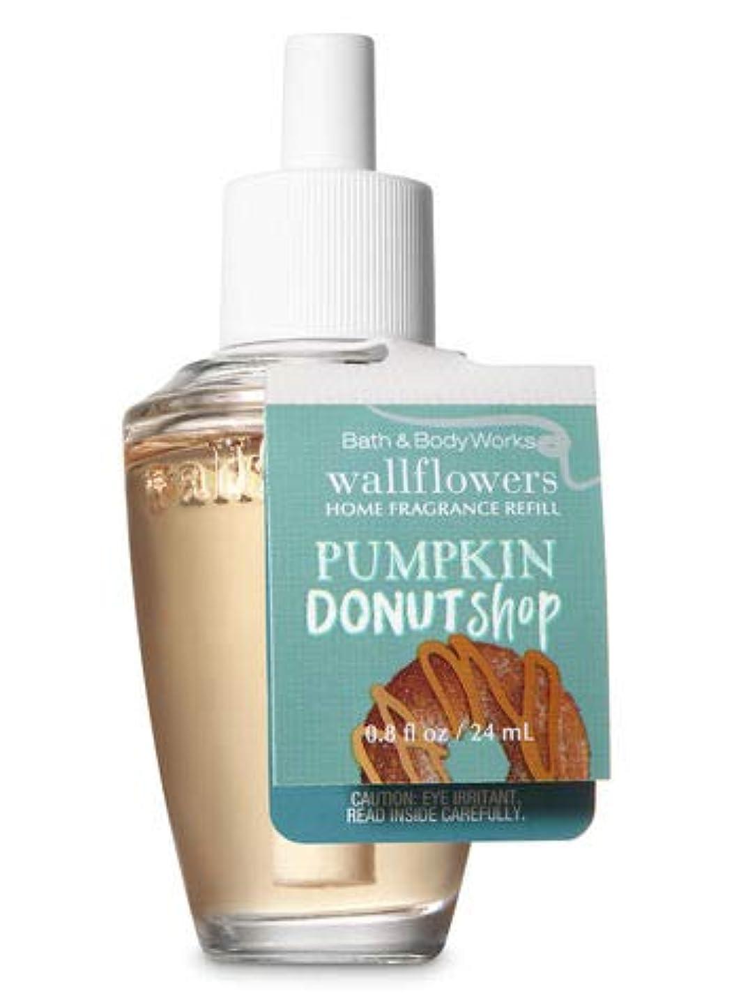 仕出します対角線位置づける【Bath&Body Works/バス&ボディワークス】 ルームフレグランス 詰替えリフィル パンプキンドーナツショップ Wallflowers Home Fragrance Refill Pumpkin Donut Shop [並行輸入品]