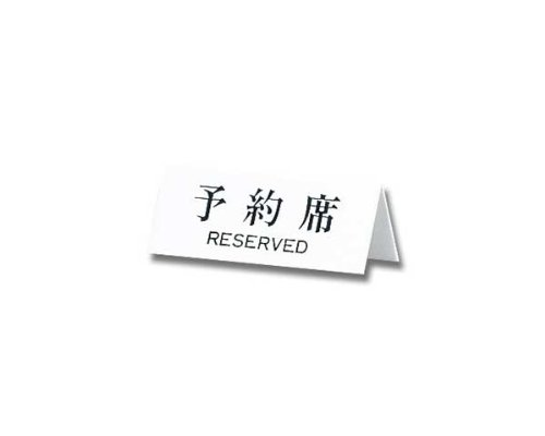 光 プレートA型 予約席 RESERVED 00773791-1 UP718-1