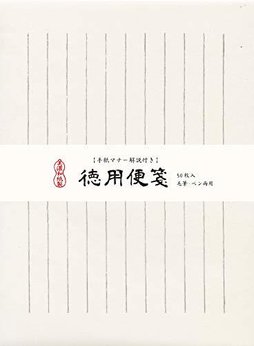 古川紙工 便箋 縦書き 美濃和紙 徳用 50枚 白古 LQ01