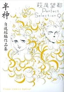 半神 自選短編作品集 萩尾望都Perfect Selection 9 (フラワーコミックススペシャル)