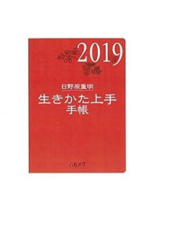 2019年版 生きかた上手手帳