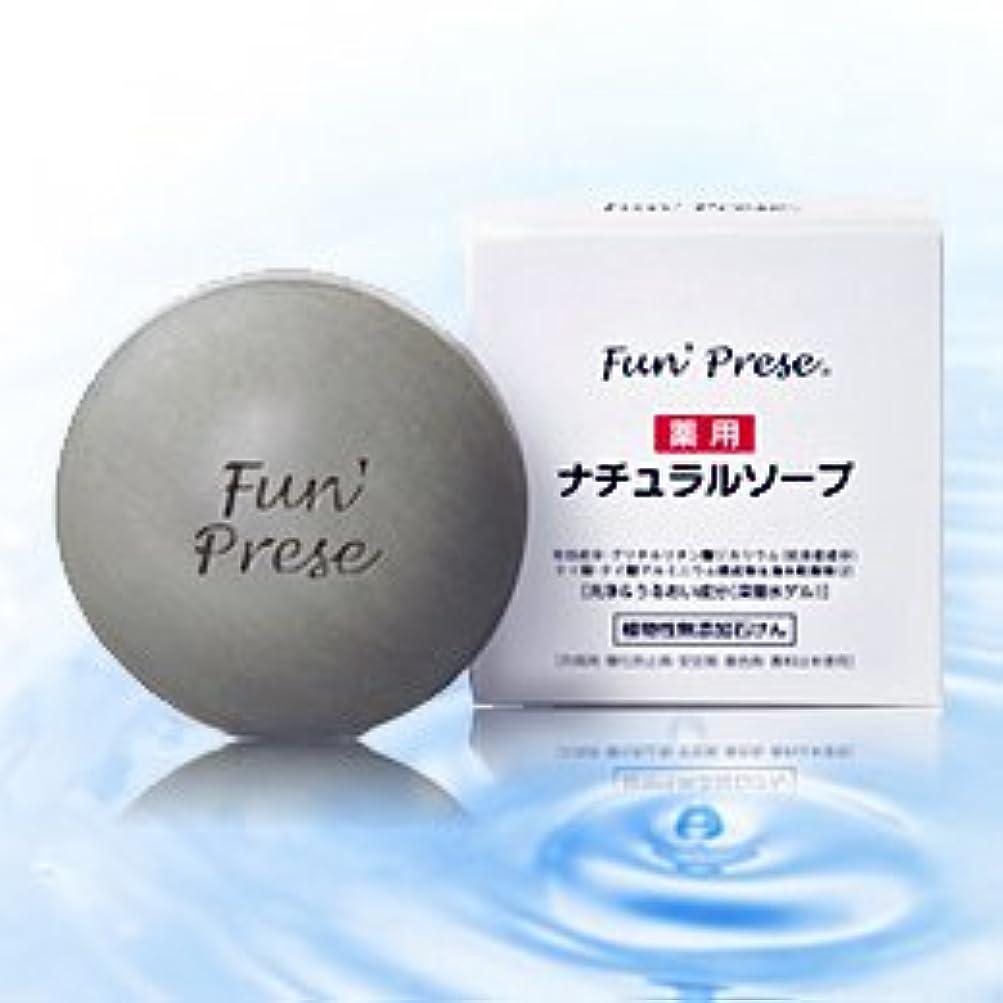 四面体提供する日没トミカ 植物性無添加石けん ファンプレゼ 薬用ナチュラルソープ(60g) 6個