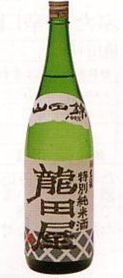 学生剥ぎ取る同化する東春酒造 東龍 龍田屋 特別純米酒 1800ml