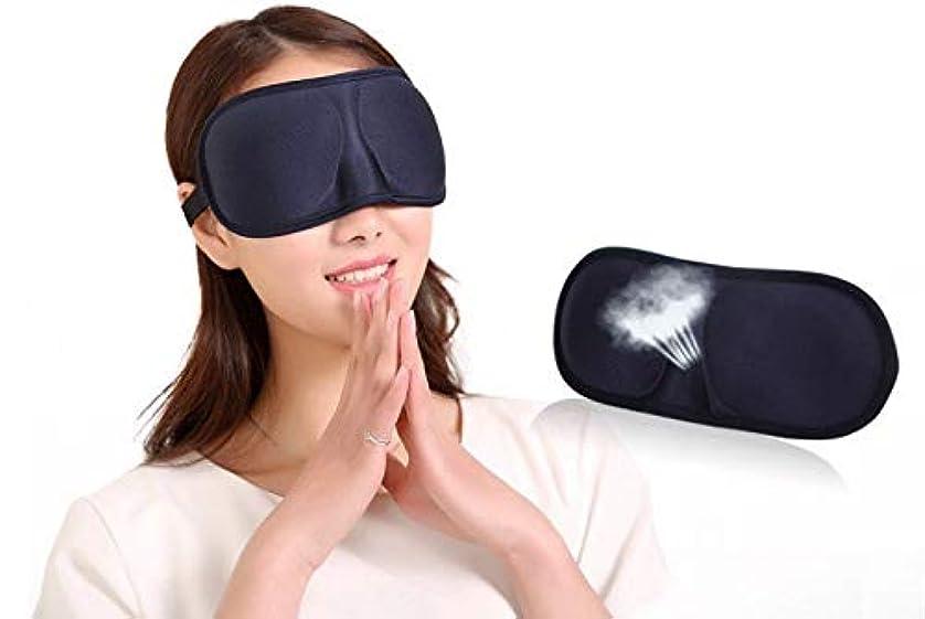 版ベルベット反発する3 D超柔らかい通気性の布アイシェード睡眠アイマスク携帯用旅行睡眠休息補助アイマスクカバーアイパッチ睡眠マスク