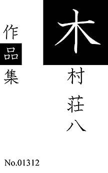 [木村 荘八]の木村 荘八作品集: 全23作品を収録 (青猫出版)