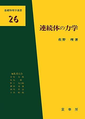 連続体の力学 (基礎物理学選書)
