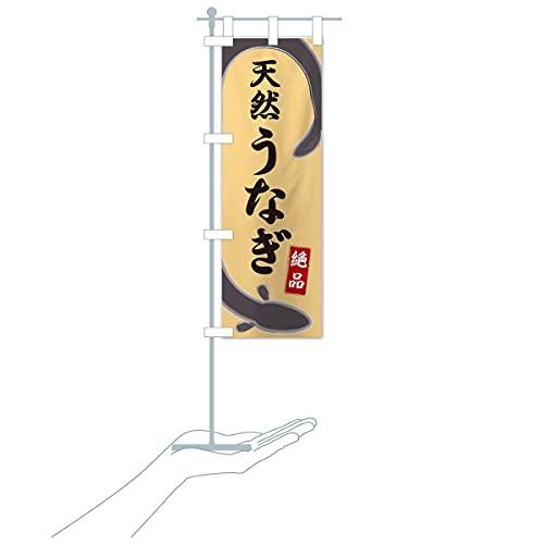 卓上ミニ天然うなぎ のぼり旗 サイズ選べます(卓上ミニのぼり10x30cm 立て台付き)