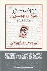 オーレリア―夢と生