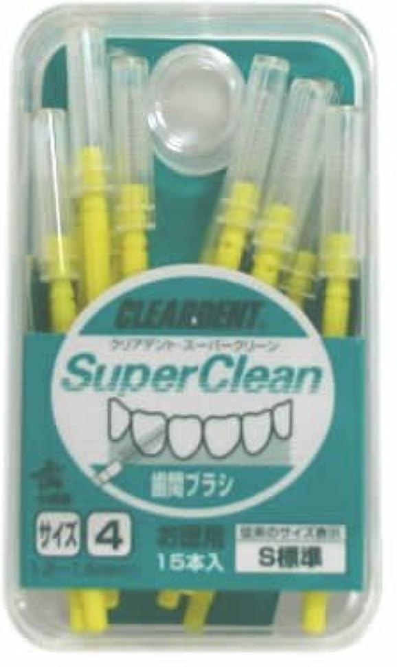 メタン広大なセッティング広栄社 クリアデント 歯間ブラシお徳用サイズ 15本入
