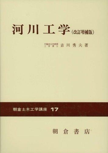河川工学 (朝倉土木工学講座 (17))の詳細を見る