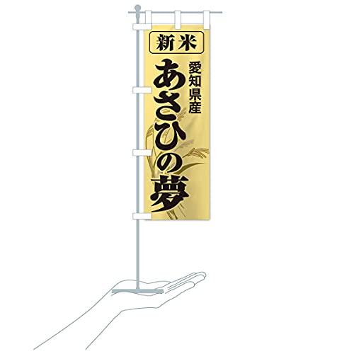 卓上ミニ新米・愛知県産・あさひの夢 のぼり旗 サイズ選べます(卓上ミニのぼり10x30cm 立て台付き)