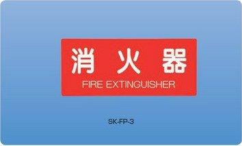新協和 消火器取扱表示板(シール) SK-FP-3