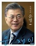 ムン・ジェインの運命 (Fate of Moon Jae in) 문재인의 운명 Special Edition [並行輸入品]