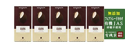 無添加 有機 ダーク チョコレート 30g×5個 ★ 送料無料 コンパクト ★ 乳製品、砂糖を使用せず、ココナッツネクターでまろやかに甘みを付けた、ローフード対応のチョコレート。※Raw(生の)Food(食べ物)のことをいいます。フェアトレードカカオを使用