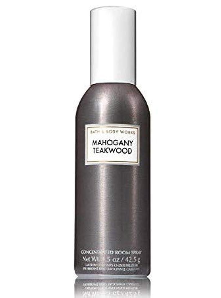 乱雑な人物エイズ【Bath&Body Works/バス&ボディワークス】 ルームスプレー マホガニーティークウッド 1.5 oz. Concentrated Room Spray/Room Perfume Mahogany Teakwood [並行輸入品]