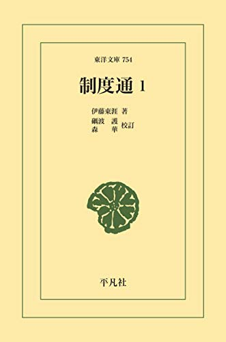 制度通 1 (東洋文庫0754)