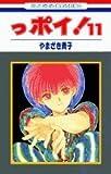 っポイ! 11 (花とゆめCOMICS)