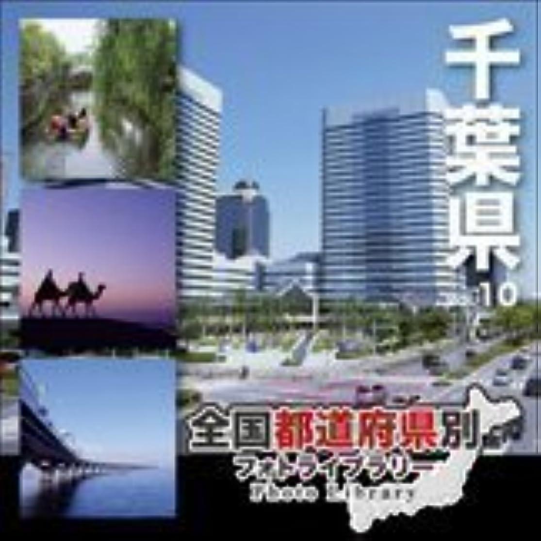 不毛工業化する活性化全国都道府県別フォトライブラリー Vol.10 千葉県