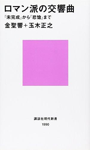 ロマン派の交響曲~『未完成』から『悲愴』まで (講談社現代新書)