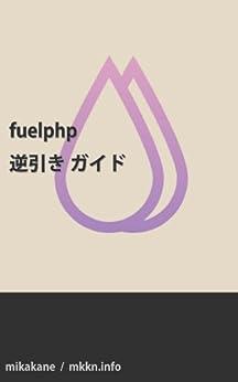 [みかかね]のfuelphp 逆引きガイド