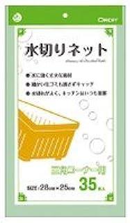 水切りネット 1袋35枚入×60冊販売 PP-MN-35S