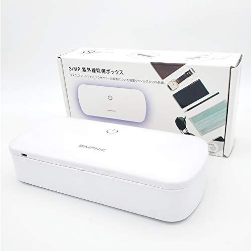 [TV出演] SiMP UV 除菌ケース 2個セット スマホ 除菌ボックス 紫外線で殺菌 UVC-100 365日間保証付